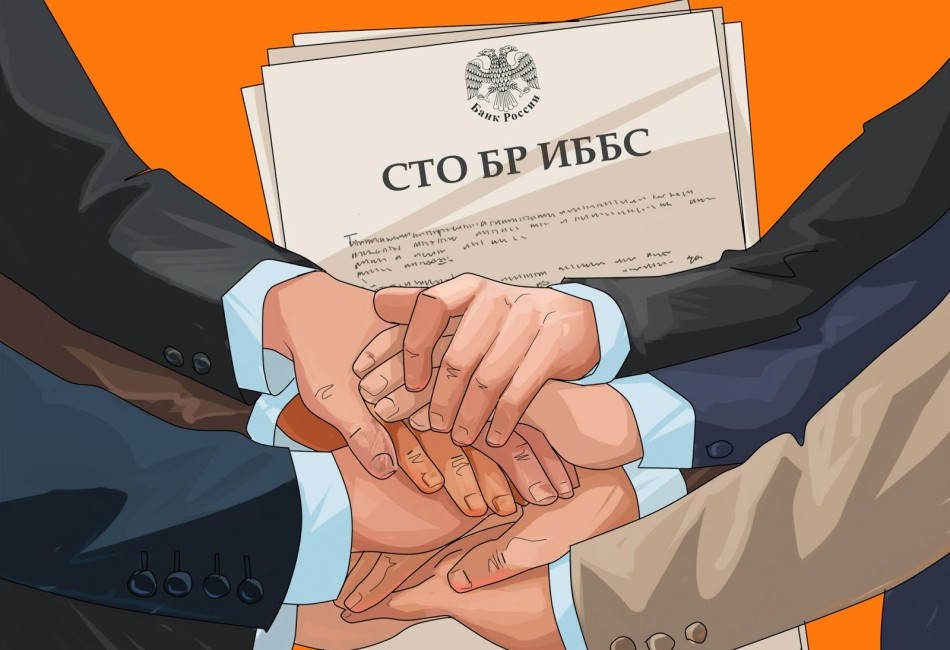СТО БР ИББС-1.0-2014. Обеспечение информационной безопасности организаций банковской системы Российской Федерации