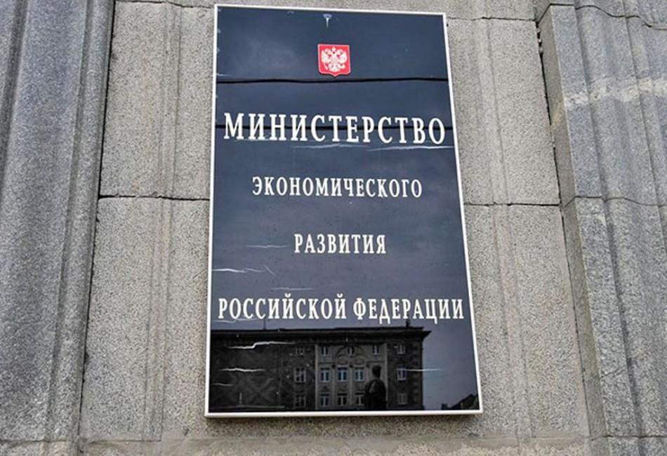Минэкономразвития РФ инициировало подготовку изменений в нормативно-правовые акты в сфере аккредитации