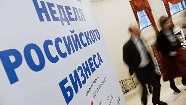 Итоги выступления Председателя Комитета Российского союза промышленников и предпринимателей в рамках Недели российского бизнеса.