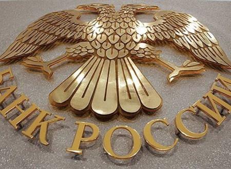 Нормативные документы банка Российской Федерации