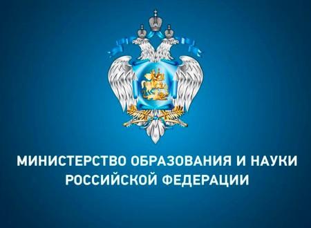 Федеральные законы, Распоряжения и Постановления Правительства РФ в области образования и науки