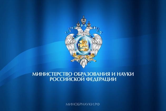 Минобрнауки России подвело итоги мониторинга деятельности вузов