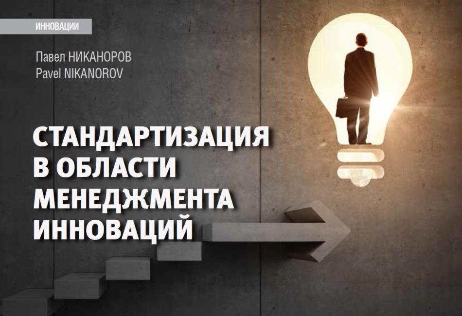 Стандартизация в области менеджмента инноваций (Зарубежный опыт)