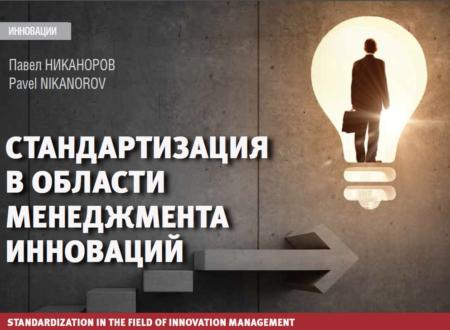 Стандартизация в области менеджмента инноваций (Российский опыт)
