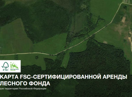 Обновление карт на сайте maps.fsc.ru
