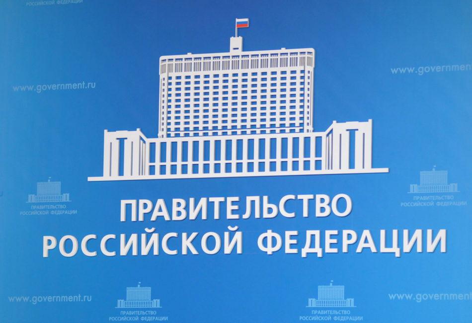 Совет Премии Правительства РФ в области качества определил лауреатов и дипломантов конкурса