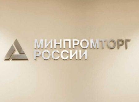 Минпромторг России предложил свой вариант поддержки фарм- и медпромышленности