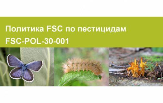 FSC запускает пересмотренную политику по пестицидам